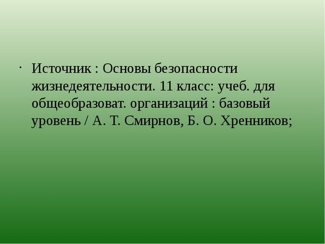 Источник : Основы безопасности жизнедеятельности. 11 класс: учеб. для общеобр...