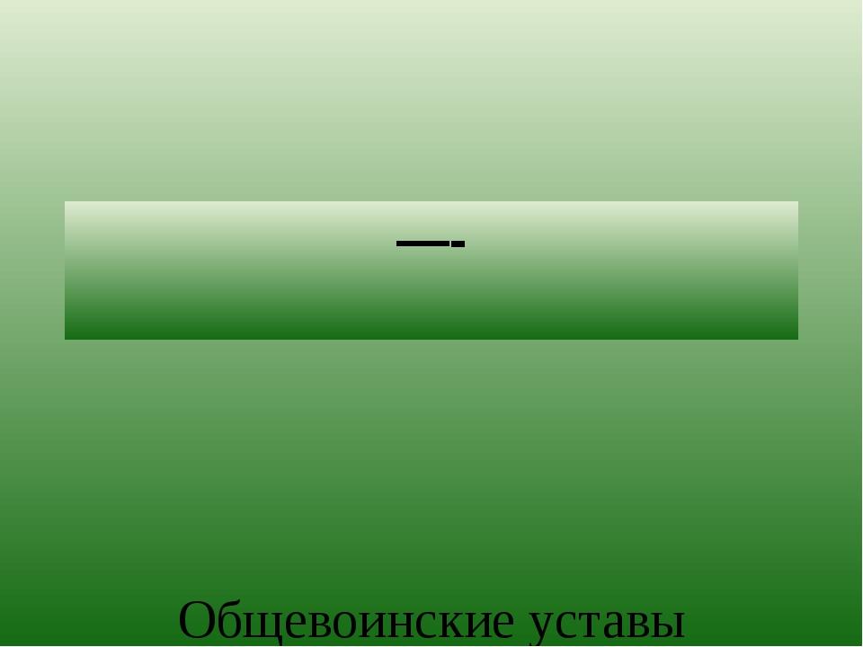 —- Общевоинские уставы Преподаватель-организатор ОБЖ Дегтярёв А.И.