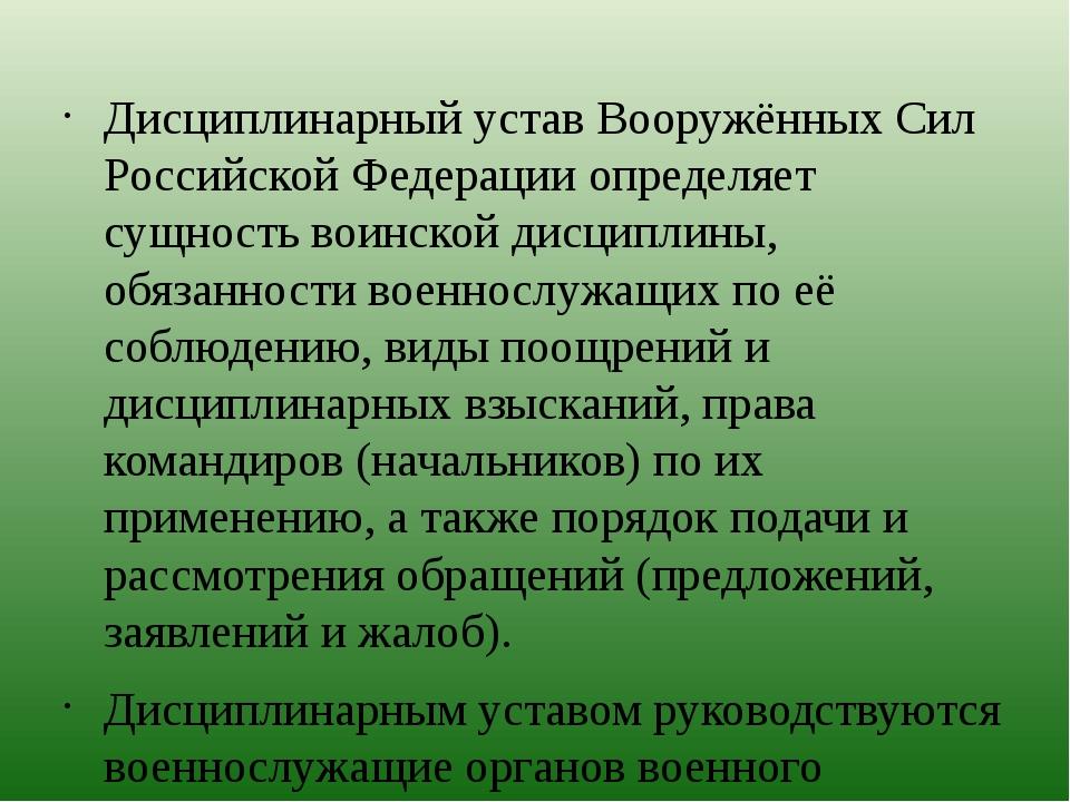 Дисциплинарный устав Вооружённых Сил Российской Федерации определяет сущность...