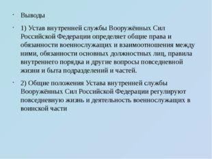 Выводы 1) Устав внутренней службы Вооружённых Сил Российской Федерации опреде