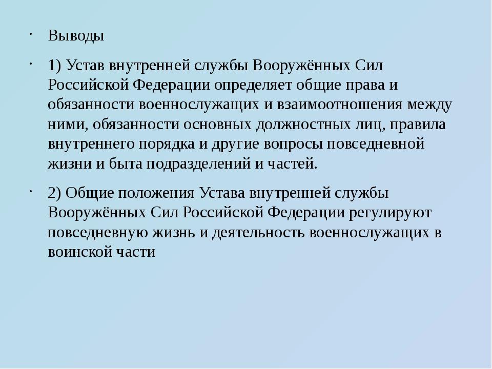 Выводы 1) Устав внутренней службы Вооружённых Сил Российской Федерации опреде...