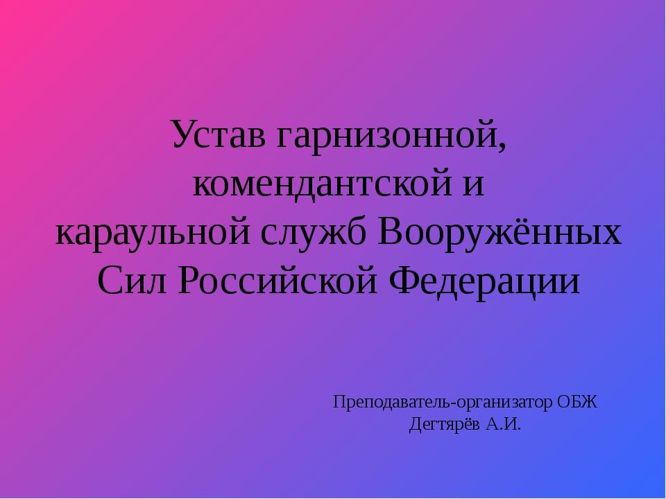 Устав гарнизонной, комендантской и караульной служб Вооружённых Сил Российско...