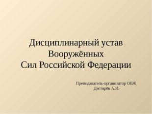 Дисциплинарный устав Вооружённых Сил Российской Федерации Преподаватель-орган