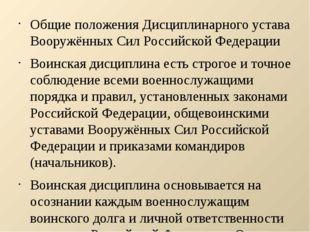 Общие положения Дисциплинарного устава Вооружённых Сил Российской Федерации В