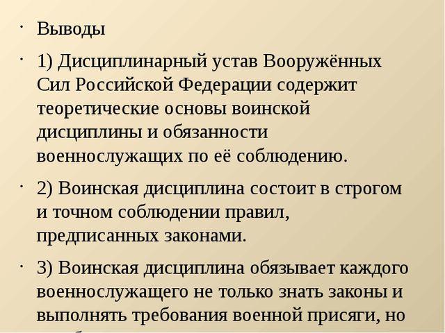 Выводы 1) Дисциплинарный устав Вооружённых Сил Российской Федерации содержит...