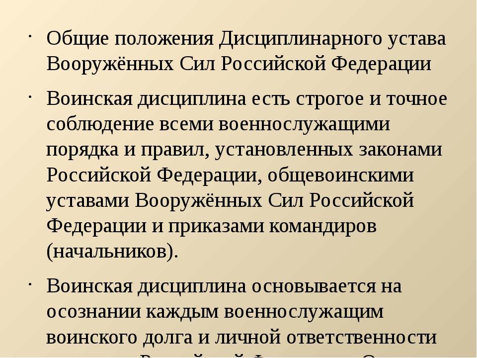 Общие положения Дисциплинарного устава Вооружённых Сил Российской Федерации В...