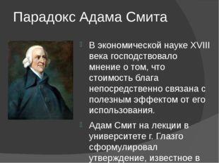 Парадокс Адама Смита В экономической науке XVIII века господствовало мнение о