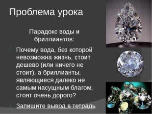 Проблема урока Парадокс воды и бриллиантов: Почему вода, без которой невозмож