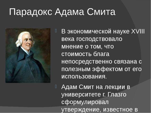 Парадокс Адама Смита В экономической науке XVIII века господствовало мнение о...
