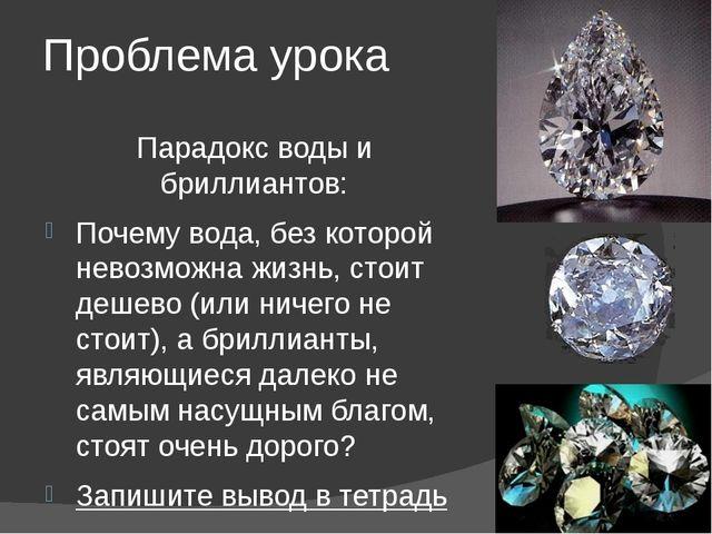 Проблема урока Парадокс воды и бриллиантов: Почему вода, без которой невозмож...
