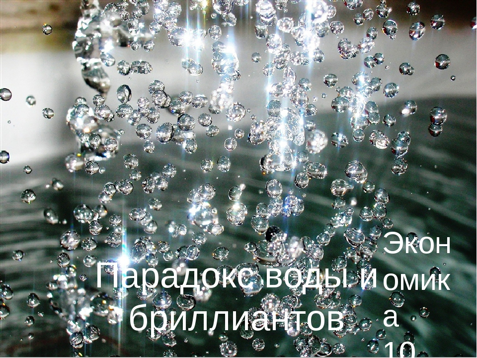 Парадокс воды и бриллиантов Экономика 10 класс