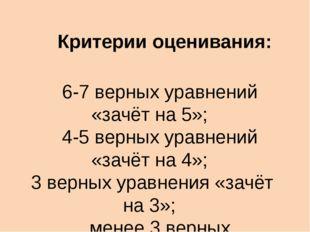 Критерии оценивания: 6-7 верных уравнений «зачёт на 5»; 4-5 верных уравнений