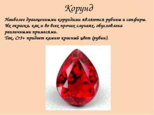 Корунд Наиболее драгоценными корундами являются рубины и сапфиры. Их окраска,