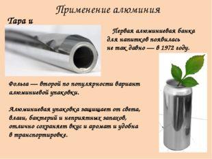 Применение алюминия Первая алюминиевая банка длянапитков появилась нетакда