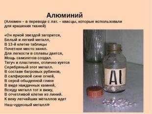 Алюминий (Алюмен – в переводе с лат. – квасцы, которые использовали для краш