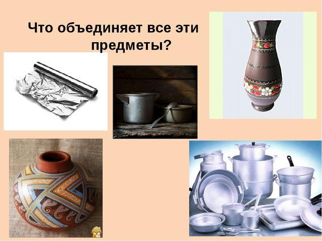 Что объединяет все эти предметы?
