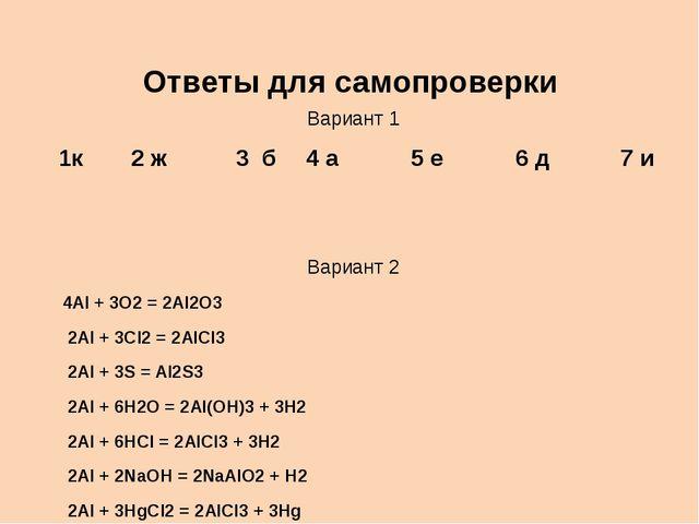 Ответы для самопроверки Вариант 1 1к  2 ж  3 б  4 а  5 е  6 д  7 и...