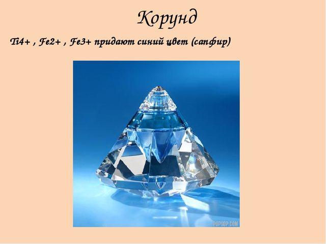 Корунд Ti4+ , Fe2+ , Fe3+ придают синий цвет (сапфир)