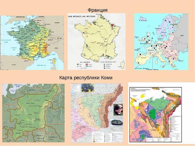 Франция Карта республики Коми