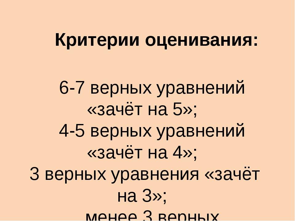 Критерии оценивания: 6-7 верных уравнений «зачёт на 5»; 4-5 верных уравнений...