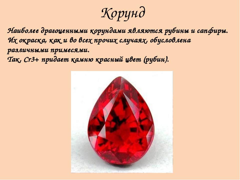 Корунд Наиболее драгоценными корундами являются рубины и сапфиры. Их окраска,...