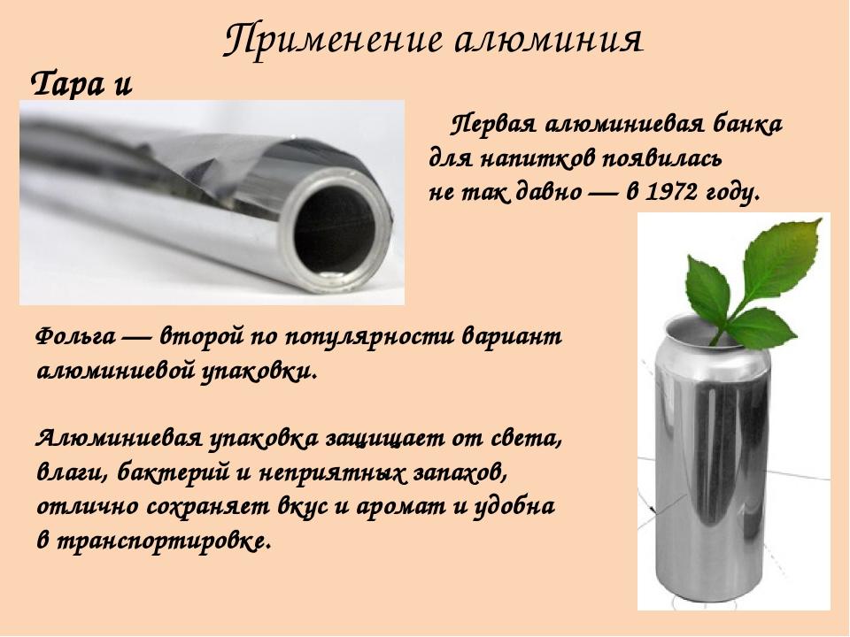 Применение алюминия Первая алюминиевая банка длянапитков появилась нетакда...