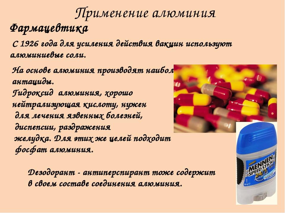 Применение алюминия С1926 годадляусиления действия вакцин используют алюми...
