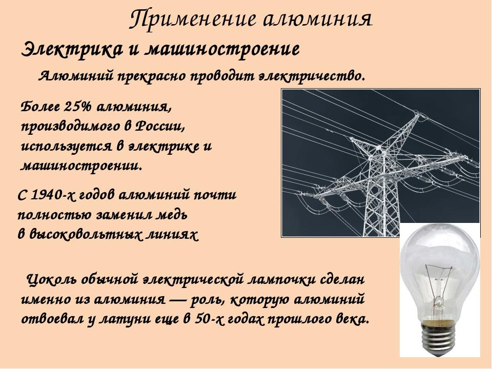 Применение алюминия Алюминий прекрасно проводит электричество. Электрика и ма...