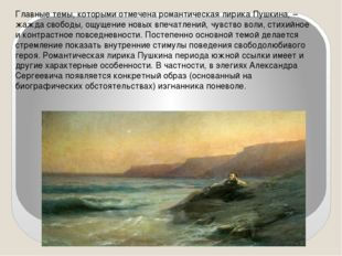 Главные темы, которыми отмечена романтическая лирика Пушкина, – жажда свобод