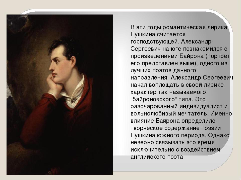В эти годы романтическая лирика Пушкина считается господствующей. Александр...