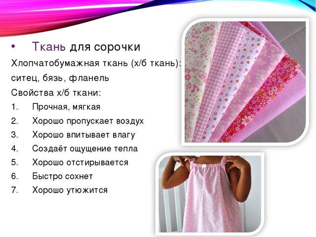 Ткань для сорочки Хлопчатобумажная ткань (х/б ткань): ситец, бязь, фланель Св...