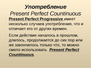 Употребление Present Perfect Countinuous Present Perfect Progressive имеет не