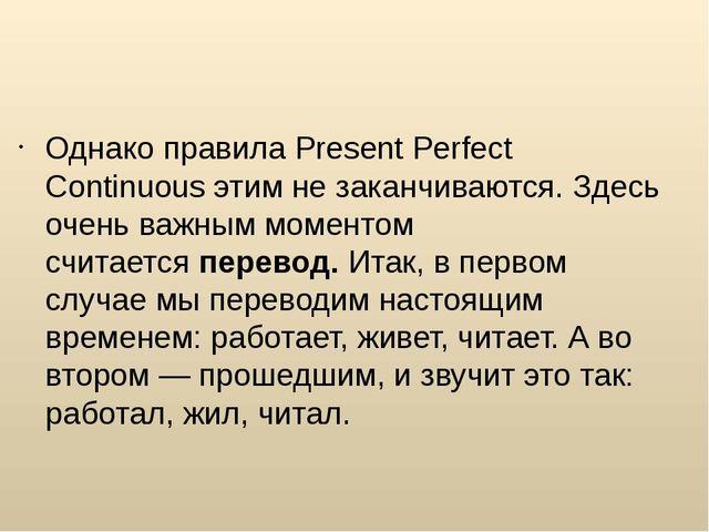 Однако правила Present Perfect Continuous этим не заканчиваются. Здесь очень...