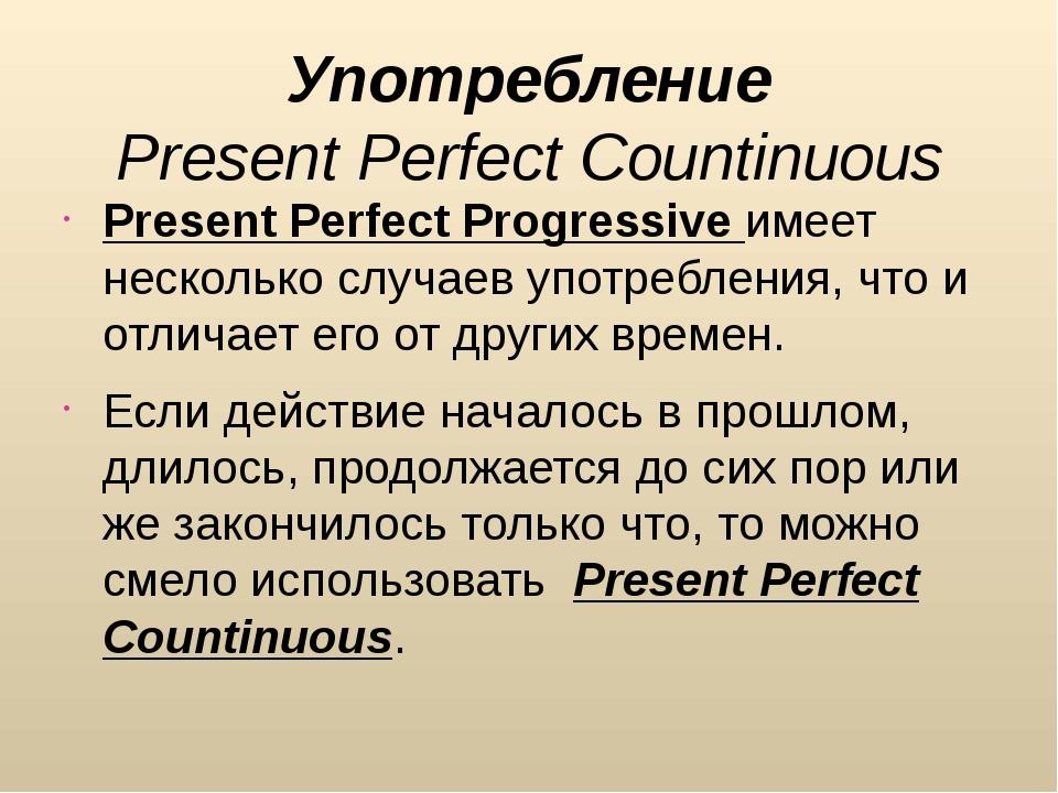 Употребление Present Perfect Countinuous Present Perfect Progressive имеет не...
