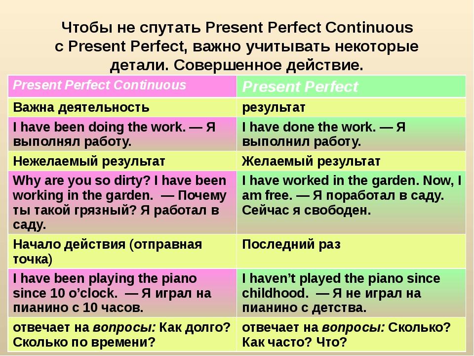 Чтобы не спутатьPresent Perfect Continuous сPresent Perfect, важно учитыват...