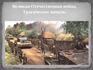 Великая Отечественная война. Трагическое начало.