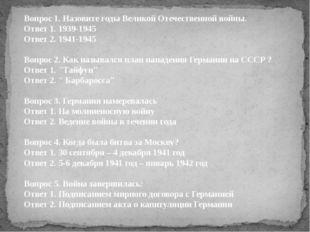 Вопрос 1. Назовите годы Великой Отечественной войны. Ответ 1. 1939-1945 Ответ