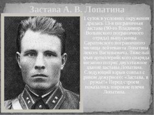 Застава А. В. Лопатина 11 суток в условиях окружения дралась 13-я пограничная