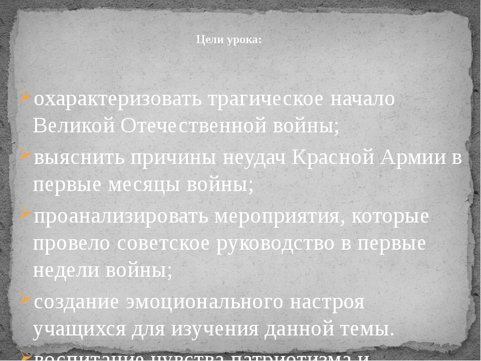 охарактеризовать трагическое начало Великой Отечественной войны; выяснить...