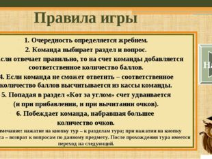 Тур 1 2 тур Английский язык МХК История Русский язык Разное Выдающиеся люди О