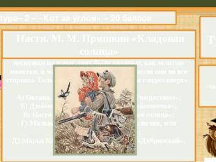Выдающиеся люди – 1 – 10 баллов Тур 1 Какого древнерусского князя и воина наз