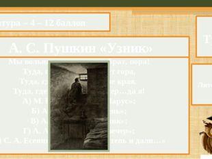 Русский язык – 1 – 10 баллов Тур 2 Русский язык «Метаграмма» С «б» — смертель