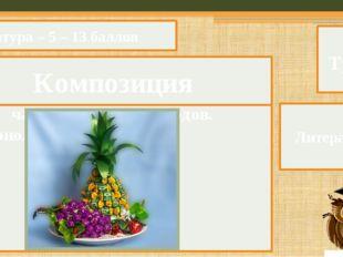 Литература – 1 – 15 баллов Тур 2 Литература В Древней Руси писали на бересте,