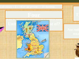 История – 1 - 15 баллов Тур 2 История Назовите высший орден Великой Отечестве