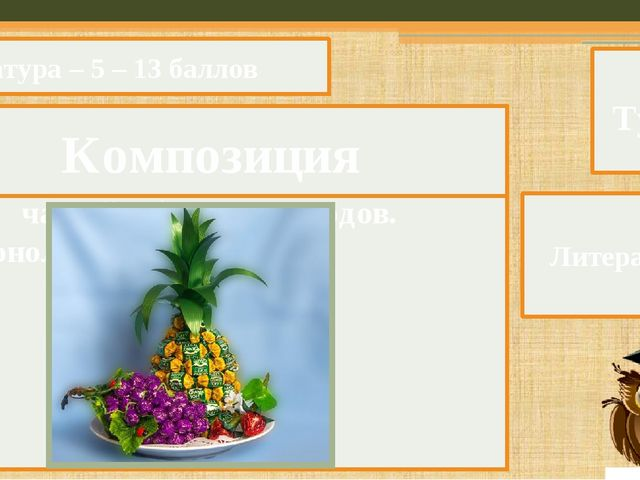 Литература – 1 – 15 баллов Тур 2 Литература В Древней Руси писали на бересте,...
