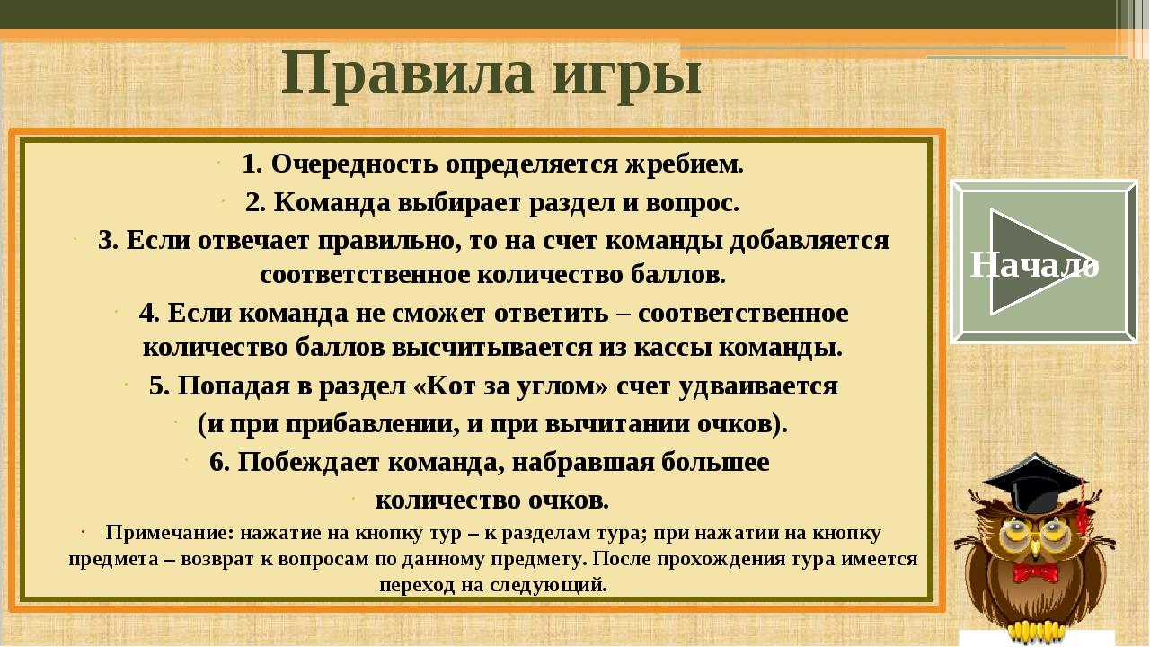 Тур 1 2 тур Английский язык МХК История Русский язык Разное Выдающиеся люди О...