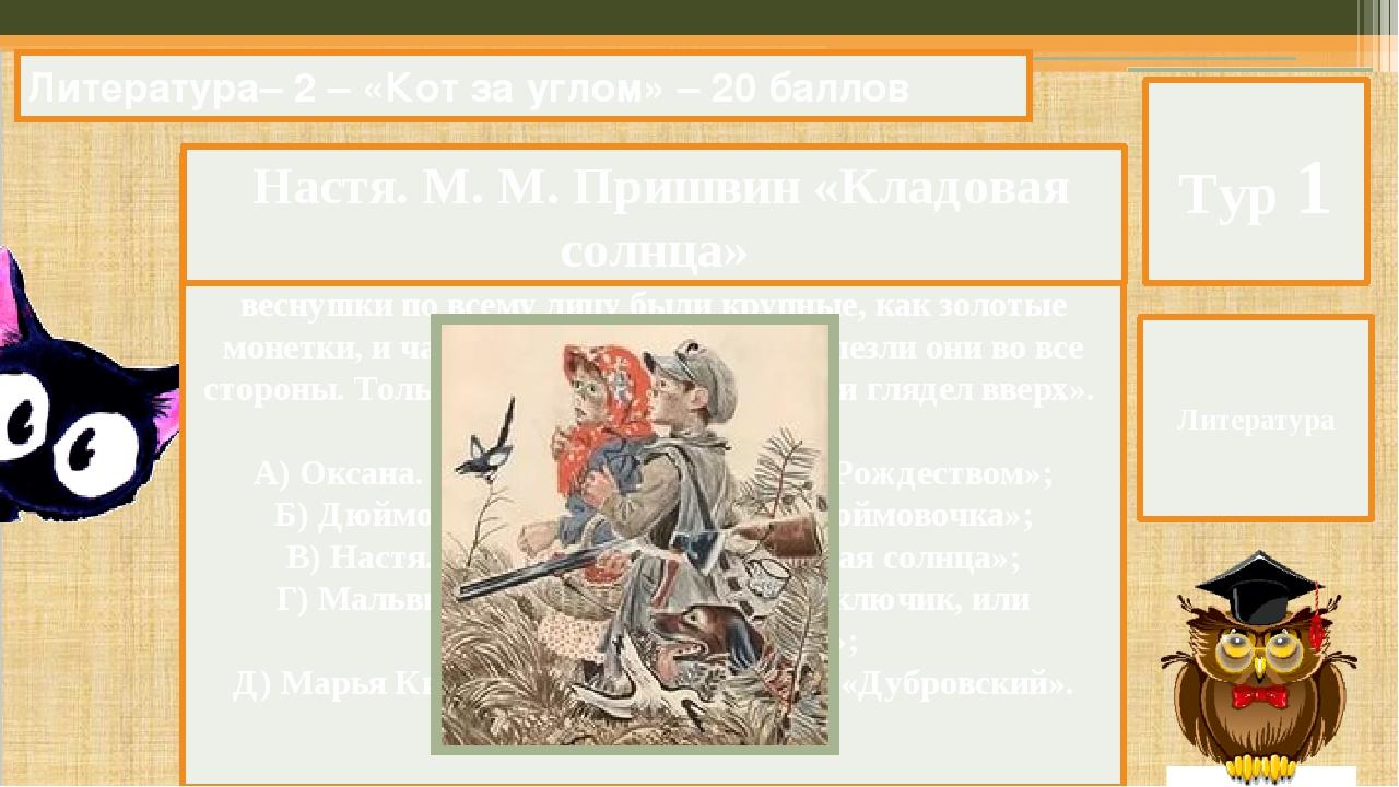Выдающиеся люди – 1 – 10 баллов Тур 1 Какого древнерусского князя и воина наз...