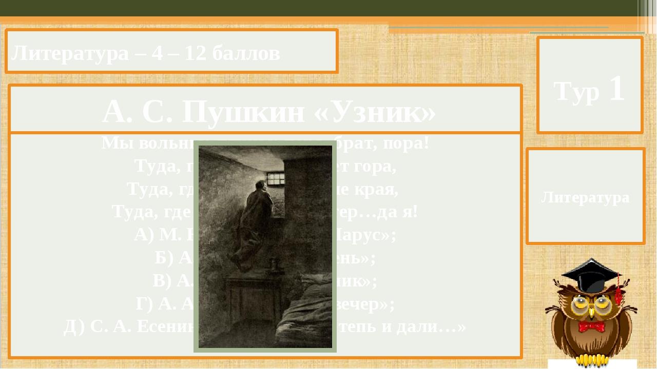 Русский язык – 1 – 10 баллов Тур 2 Русский язык «Метаграмма» С «б» — смертель...