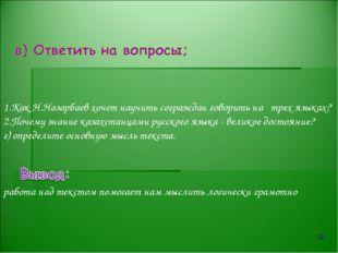 * 1.Как Н.Назарбаев хочет научить сограждан говорить на трех языках? 2.Почему