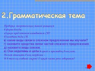 * Проверка теоретических знаний учащихся в форме беседы. а) какие предложения
